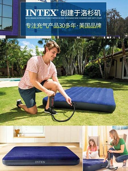 充氣床 美國INTEX充氣床墊家用雙人單人戶外便攜午休床折疊沖氣床氣墊床 晶彩 99免運