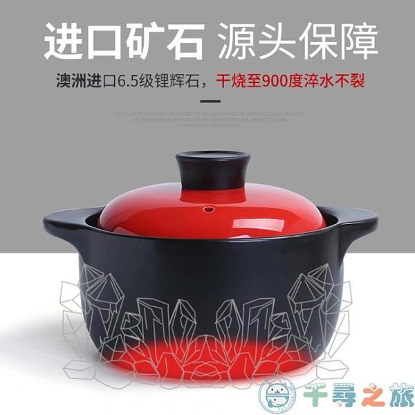 砂鍋電磁爐專用陶瓷燉鍋煤氣灶通用家用燃氣明火煲湯鍋兩用【千尋之旅】