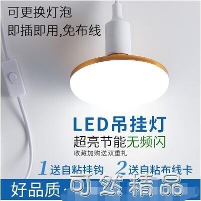 【夏日上新】家用LED超亮簡易燈泡帶線插頭節能懸掛式E27螺口帶開關延長吊線燈