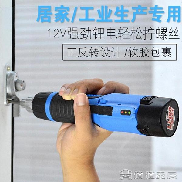 電起子 充電鑽12V充電批電動螺絲刀直插式多功能鋰電鑽直柄無線電動起子 【母親節特惠】