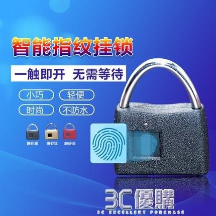 指紋鎖-永磊拉鍊箱包指紋鎖抽屜櫃門指紋小掛鎖行李箱旅行箱指紋掛