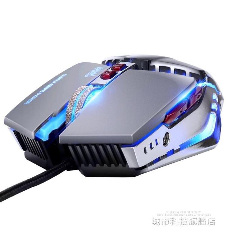 【快速出貨】滑鼠 游戲機械滑鼠有線電競usb台式電腦筆記本外接髮光金屬無聲靜音光電 七色堇 新年春節送禮