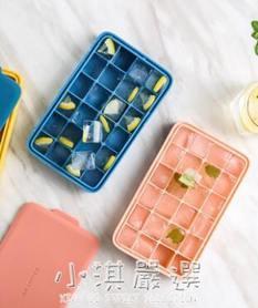 冰箱凍冰塊模具冰格硅膠冰塊盒制冰盒模具家用帶蓋冰塊