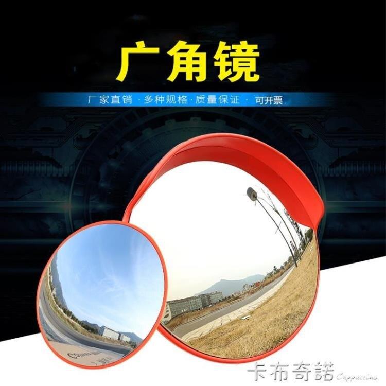 【快速出貨】室外交通廣角鏡80cm道路轉彎鏡凸面鏡反光鏡防盜鏡車庫防撞轉角鏡創時代3C 交換禮物 送禮