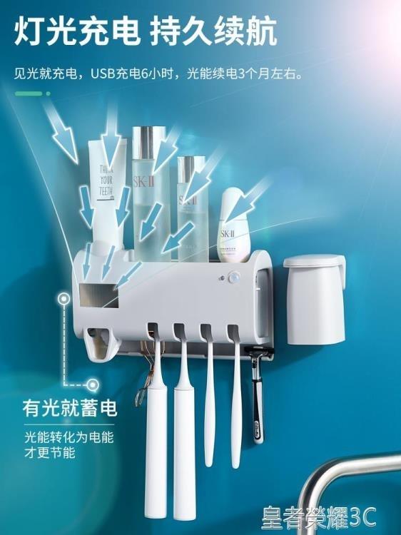 【免運】牙刷消毒機 韓國家用智慧紫外線電動牙刷消毒器壁掛置物架殺菌免插電免打孔 皇者榮耀3C
