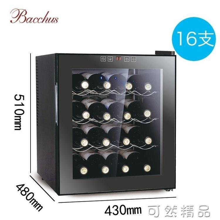 Bacchus/芭克斯 BW-50D1 電子紅酒櫃恒溫酒櫃葡萄酒紅酒櫃子家用 秋冬新品特惠