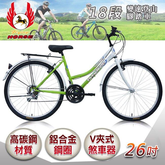 《飛馬》26吋18段變速登山女車-白/綠(526-12-2)