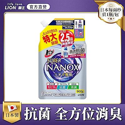 日本獅王LION 奈米樂超濃縮洗衣精補充包 抗菌 900g