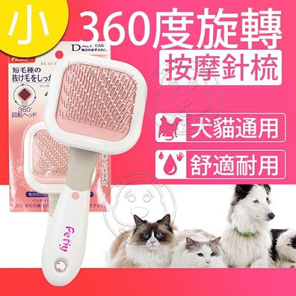 【培菓幸福寵物專營店】DYY》360度旋轉按摩雙層針梳(圓珠/無圓珠)-小