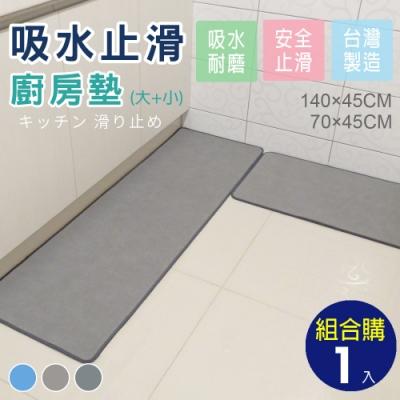 【Abuns】吸水防滑短毛加厚耐磨L型地墊/廚房/床邊/臥室/客廳/玄關/門踏墊(大+小組合購-灰色1組)