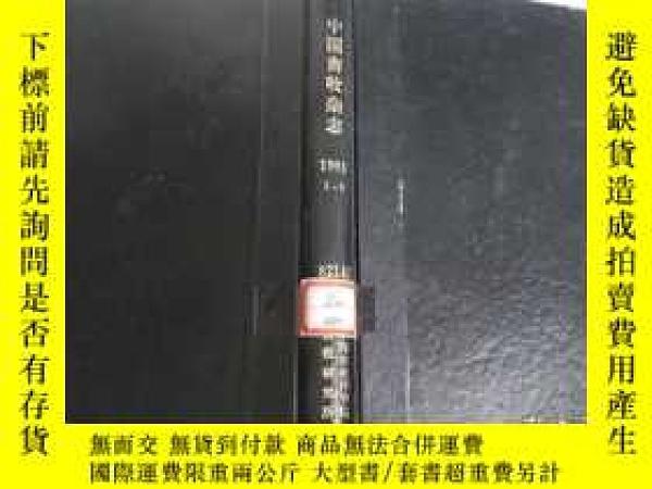 二手書博民逛書店中國畜牧雜誌1993年罕見1-6Y308597