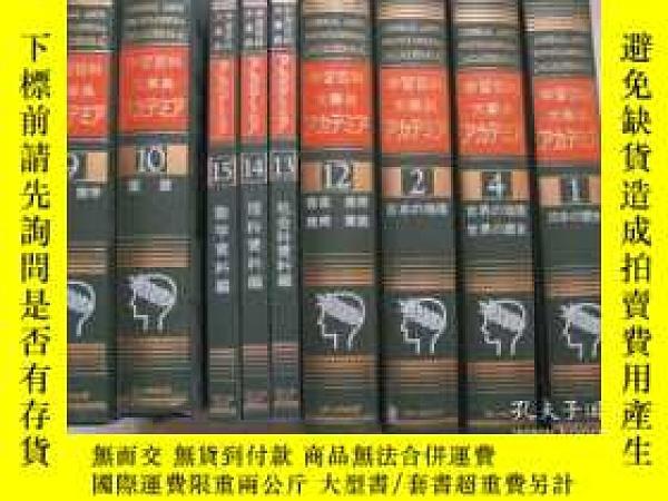 二手書博民逛書店罕見學習百科大事典1(日本歷史)Y1550 學習研究社