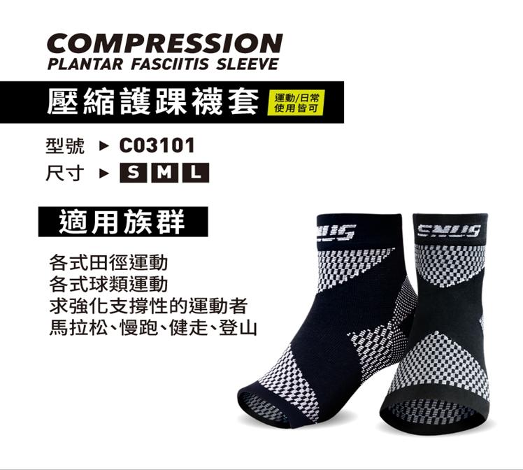 sNug 運動壓縮護踝襪套 跑步 登山 打球都適用 (下單9雙原價8折) 羽嵐服飾
