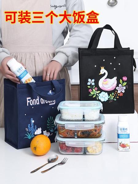 便當包 鋁箔加厚裝飯盒保溫袋帆布帶飯菜便當包上班帶飯的手提袋子便當包 宜品