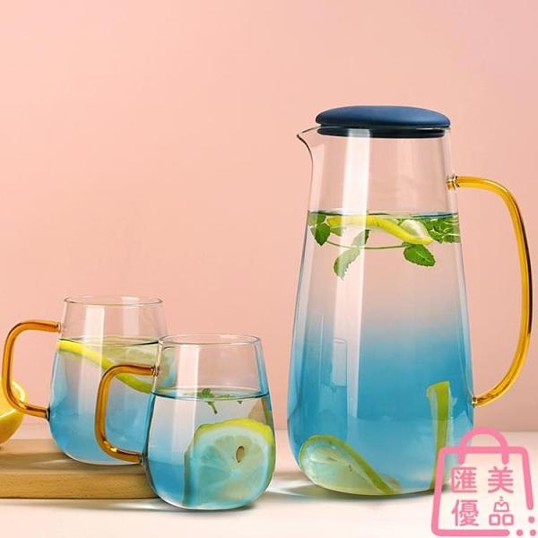 玻璃冷水壺涼水壺耐高溫大容量涼水杯耐熱【匯美優品】