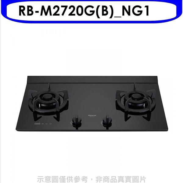 林內【RB-M2720G(B)_NG1】LED定時大本體雙口爐極炎爐瓦斯爐(含標準安裝)