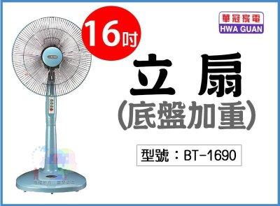 【華冠】16吋立扇 90W 底盤加重 三段開關 上下角度調整 左右擺頭 電風扇 電扇 立扇 台灣製 BT-1690