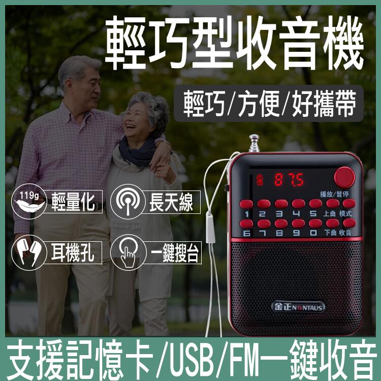威可收音機 mp3播放器 插卡音箱 fm收音機 喇叭