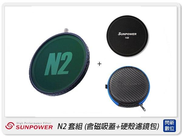 【銀行刷卡金回饋】Sunpower N2 ND+CPL 磁吸式 可調濾鏡套組 含磁吸蓋+硬殼濾鏡包(67-82mm,公司貨)
