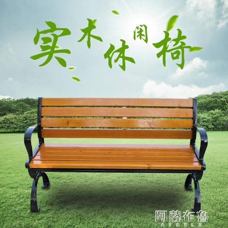 【快速出貨】公園椅 公園椅戶外長椅休閒長凳長條椅休息圍樹椅廣場椅排椅公共場所陽台 七色堇 新年春節送禮