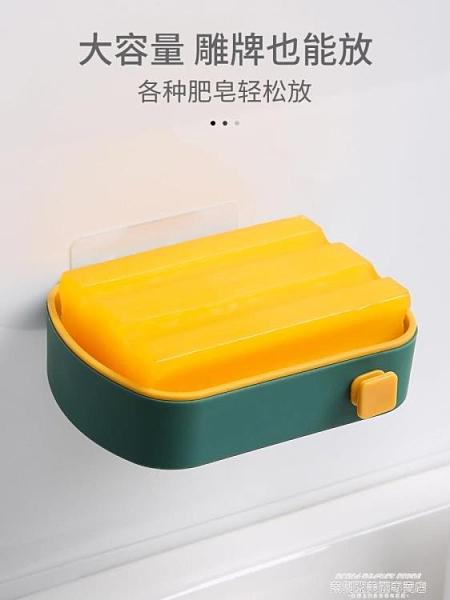 肥皂架 肥皂盒香皂盒免打孔置物架吸盤壁掛式家用浴室衛生間創意雙層瀝水 新品