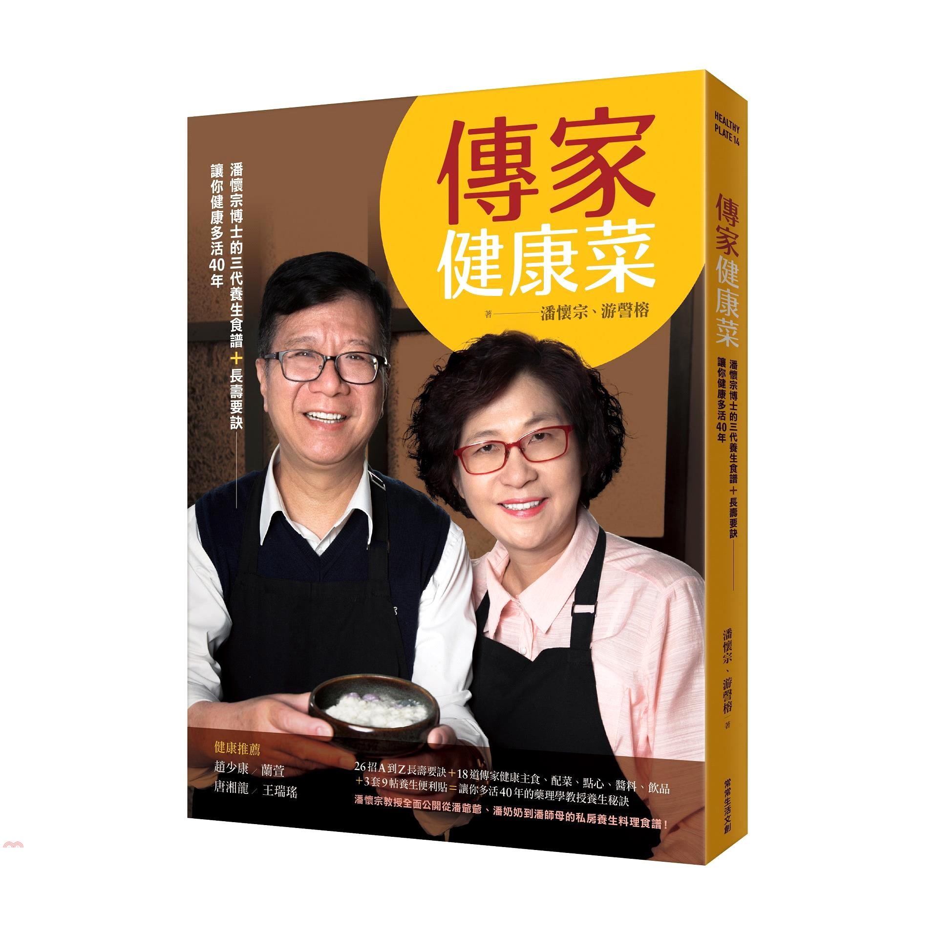 《常常生活文創》傳家健康菜:潘懷宗博士的三代養生食譜+長壽要訣,讓你健康多活40年[79折]