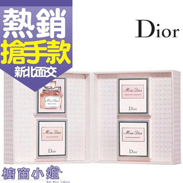 Dior Miss Dior小香禮盒組 5ML*4 入(淡香精+淡香水+花漾精萃+花漾淡香水)