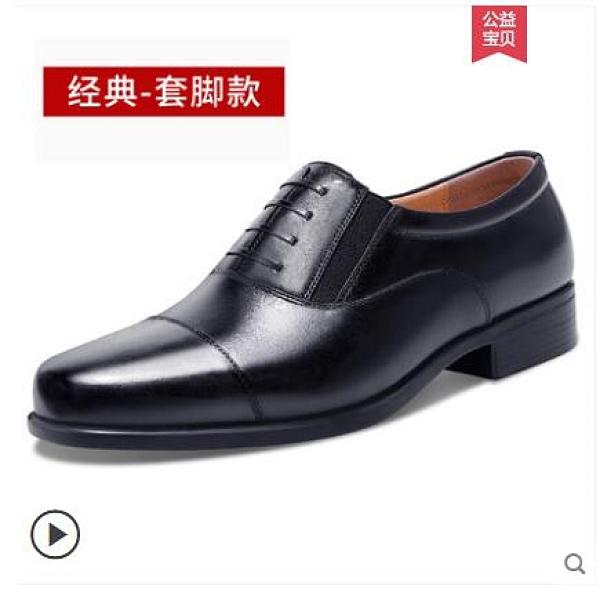 三接頭皮鞋男制式校尉常服三尖頭皮鞋男士正裝黑色休閒鞋 酷男精品館