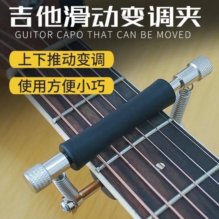 調音器 卡瓦博格KAVABORG吉他變調夾滑動變調夾可移動古典/民謠吉他通用  凱斯頓 新年春節送禮