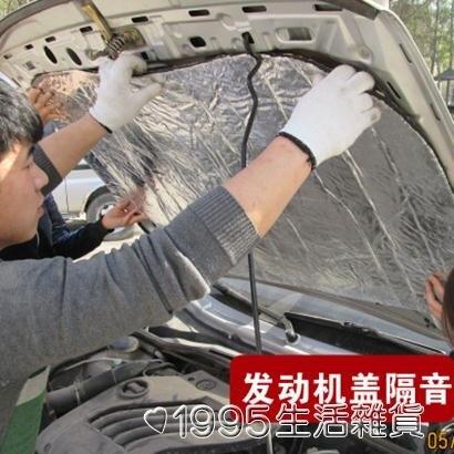 汽車發動機蓋隔熱棉 加厚 車門隔音棉 止震墊 防銹 引擎機蓋隔音 兒童節新品