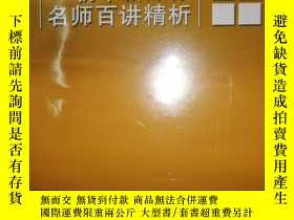 二手書博民逛書店罕見初中新課標名師百講精析(5 DVD)Y192697 北京興國