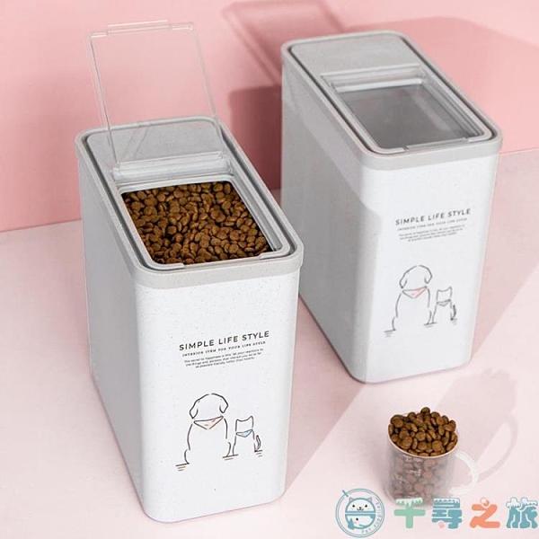 寵物儲糧桶狗糧盒儲存罐子寵物口糧容器【千尋之旅】