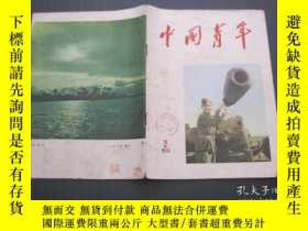 二手書博民逛書店中國青年罕見1958年第2期Y10920