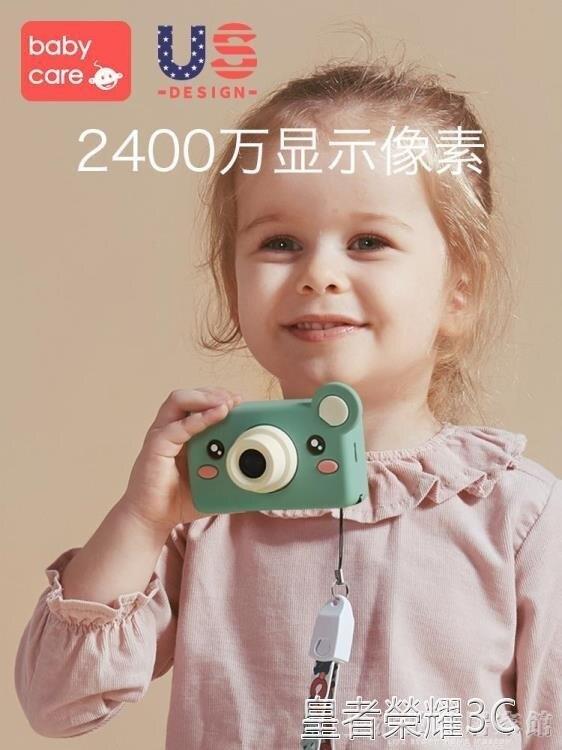夯貨折扣!babycare兒童照相機玩具 可拍照迷你小型學生隨身高清 數碼可打印