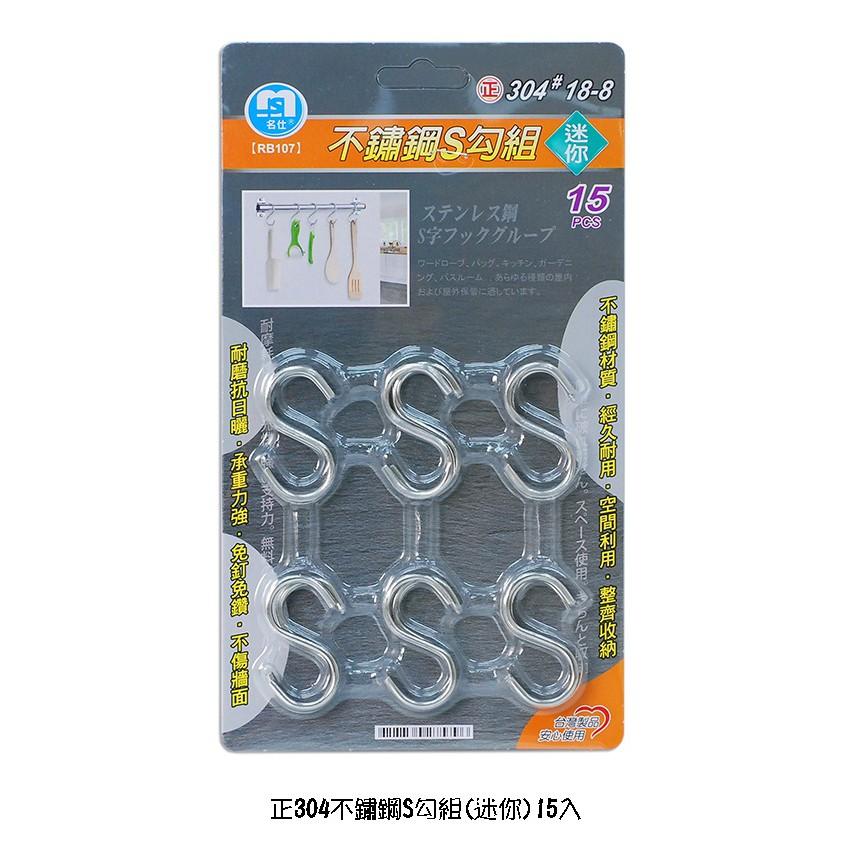 正304不鏽鋼S勾組(迷你)15入 / 正304不鏽鋼S勾組(小)12入 / 正304不鏽鋼S勾組(大)8入