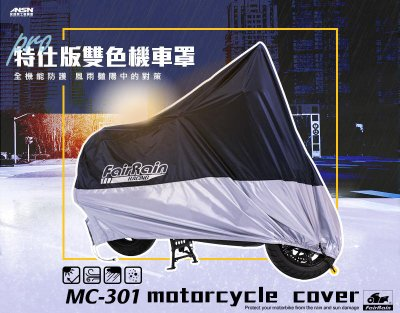 [安信騎士] 飛銳 FairRain PRO特仕版雙色機車罩 車罩 防曬 防雨 防塵 防刮 MC-301 MC301