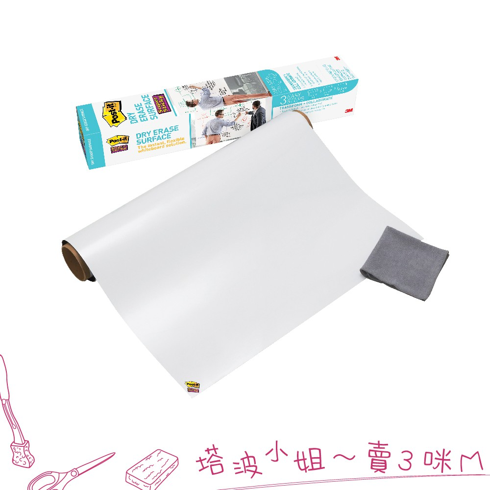 3M 多用途白板貼 附擦拭布 60cmx90cm 白板貼