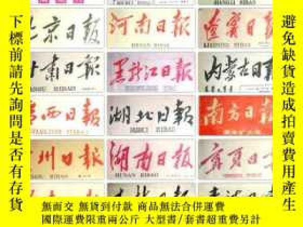二手書博民逛書店罕見人民日報1981年12月11日Y318909