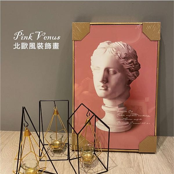 北歐風裝飾畫 / 居家美學 設計感小物 - 居家設計【 Pink Venus維納斯】溫馨時刻1/3
