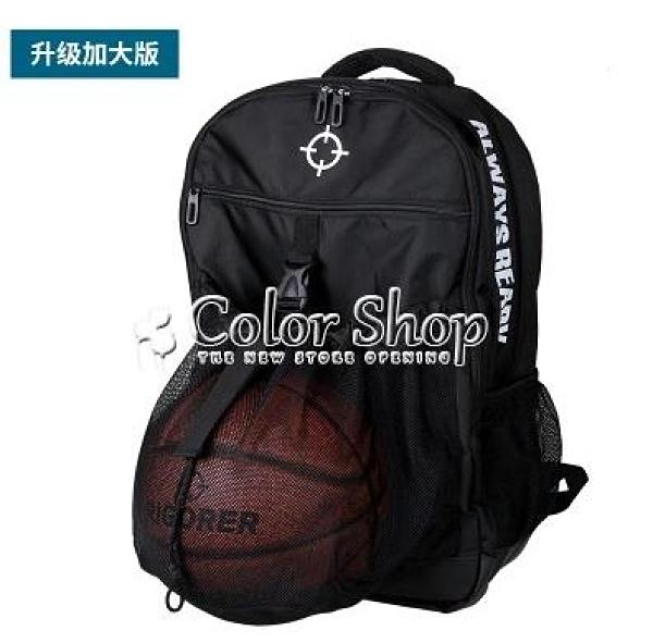 準者籃球包多功能訓練雙肩背包大容量運動包學生書包抽繩籃球兜袋 母親節特惠