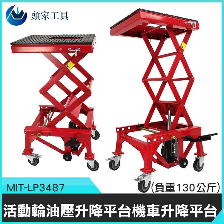 《頭家工具》油壓 架高機 LP3487 升降機 機車修理 活動輪 移動車  可折疊 升降車 省力神氣 伸縮平台