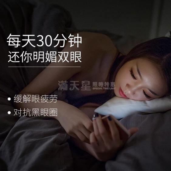 蒸汽眼罩真絲usb充電加熱熱敷睡眠睡覺緩解疲勞發熱眼睛罩眼貼罩
