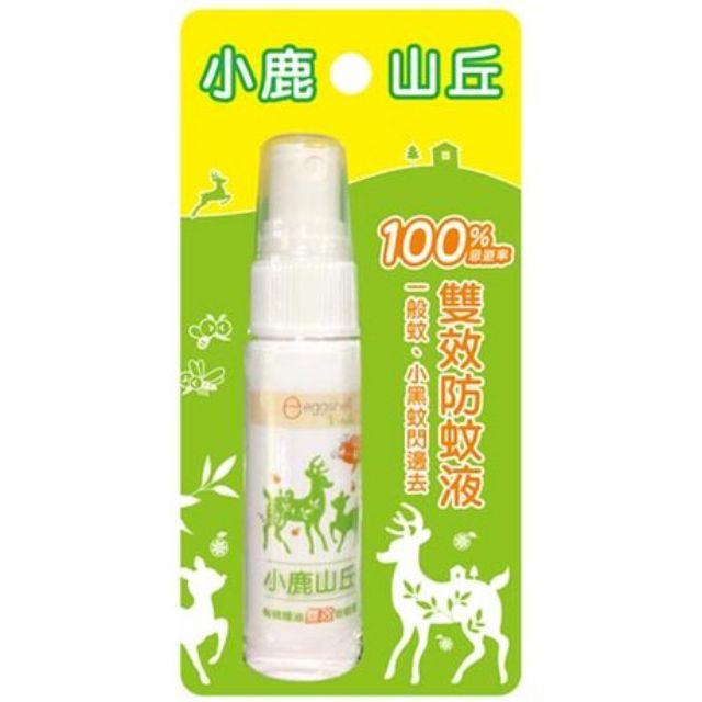 小鹿山丘 有機精油 雙效防蚊液 (20g隨身瓶)