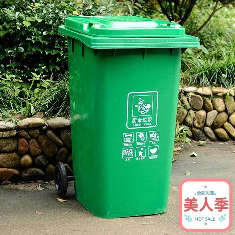 戶外垃圾桶 大型分類大號垃圾桶戶外大型廚余帶蓋室外可回收掛車大環衛箱【美人季】