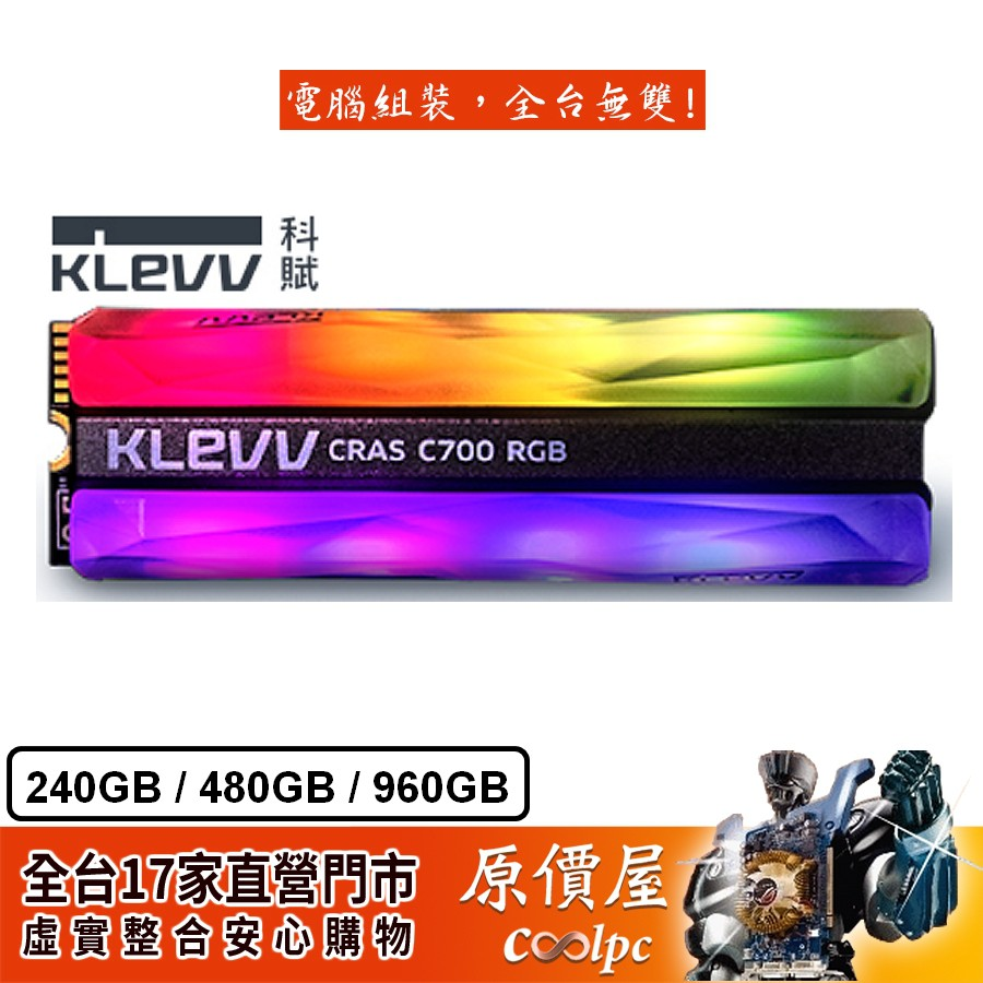 KLEVV科賦 CRAS C700 RGB 240GB 480GB 960GB M.2/SSD固態硬碟/五年保/原價屋
