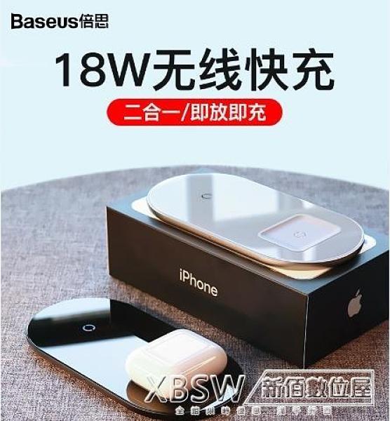 倍思無線充電器蘋果11專用18W快充板手表iwatch三合一iPhonex無限『新佰數位屋』