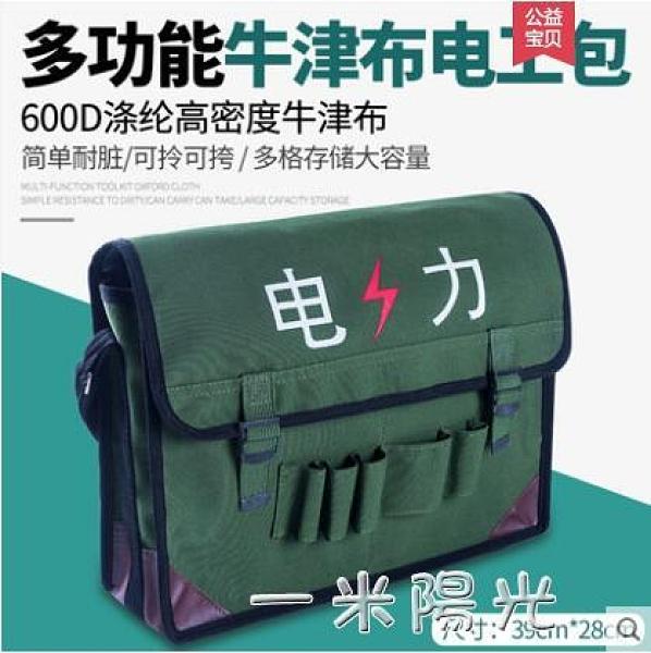 工具包手提收納包多功能帆布工具袋防水便攜式電工包零件包主圖款  一米陽光