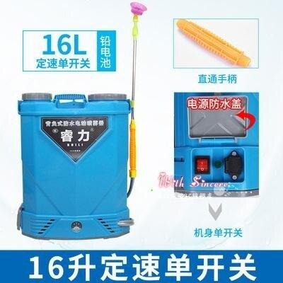 農用噴霧器 電動噴霧器農用高壓新式智慧鋰電打藥機12v背負式霧化消毒自動噴[優品生活館]