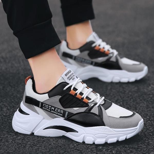 老爹鞋男 男鞋老爹2020春季新款休閒運動鞋男韓版板鞋夏季潮鞋網面跑步鞋子