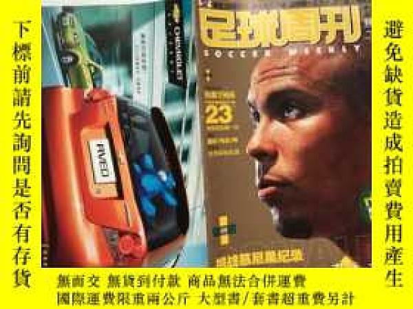二手書博民逛書店罕見足球週刊2006年總第219期Y13423 出版2006